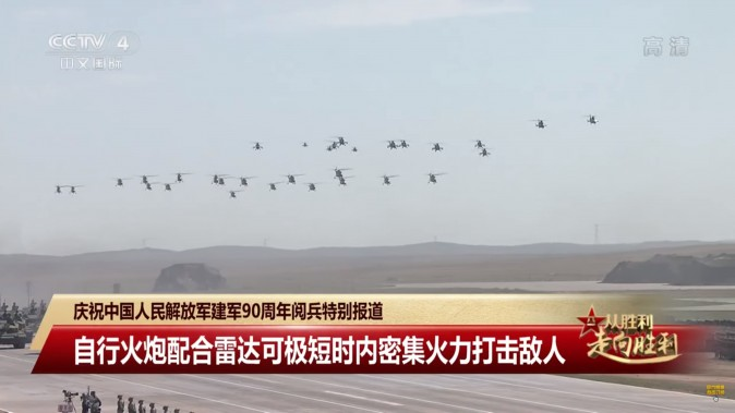 China's state television CCTV broadcast footage of attack helicopters flying in formation through the Zhurihe parade ground, at the same time that numerous civilian flights were flying over the same air space. (Screenshot CCTV/Epoch Times)