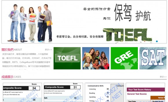 Screenshot of a Chinese website that sells the service of taking entrance exams for Chinese students. The website discusses U.S President Trump's crackdown on immigration fraud such as the fraudulent TOEFL exam takers, and says that the company will avoid doing the exams in testing centers around the United States.