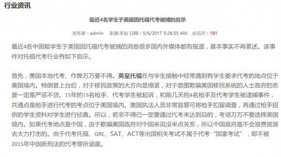 Screenshot of a Chinese website that sells the service of taking entrance exams for Chinese students. The website discusses U.S President Trump's crackdown on immigration fraud such as the fraudulent TOEFL exam takers, and says that the company will avoid doing the exams in testing centers around the United States