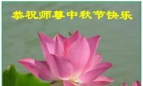 Falun Gong Practitioners in China Send Mid-Autumn Festival Greetings to Founder
