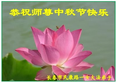 A Mid-Autumn festival greeting card created by a Falun Gong practitioner in Xuanwu district, Nanjing City. (Minghui.org)