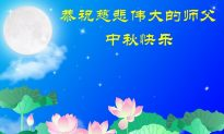 People Across China Send Moon Festival Greetings to Falun Dafa Founder