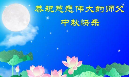 People Across China Send Moon Festival Greetings to Falun Dafa Founder