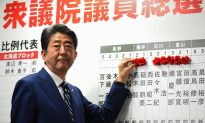 Abe to Push Reform of Japan's Pacifist Constitution After Ruling Bloc Election Win