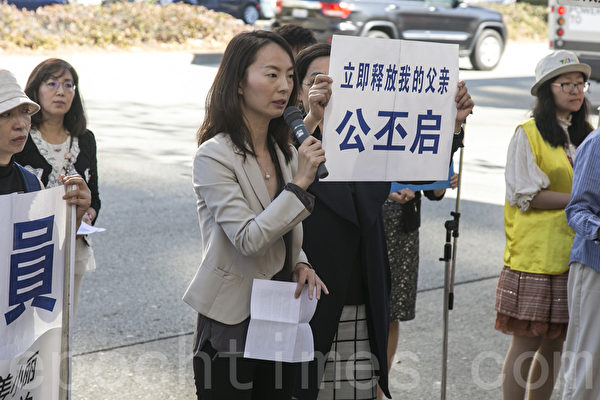 Gong Xiaoyan in front of the Chinese Consulate in San Francisco, pleading for the release of her father in China. (Cao Jingzhe/The Epoch Times)