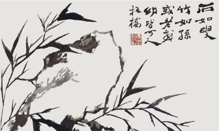 Zheng Banqiao painting of bamboo. (Public Domain)