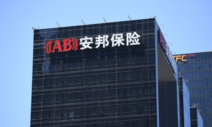 The Anbang building is seen in Beijing on Aug. 4, 2017. (Greg Baker/AFP/Getty Images)
