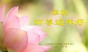 Practitioners of Spiritual Discipline Worldwide Send Lunar New Year Greetings to Founder