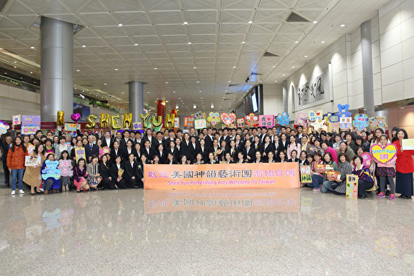 Shen Yun Performing Arts International Company in group photos with welcoming fans, at the Taoyuan International Airport, in Taiwan, on Feb. 20, 2018. (Lin Shih-chieh/The Epoch Times)