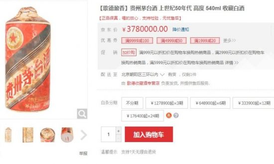The Murky Background Behind a Company Selling Chinese 'Maotai' Hard Liquor for Over $600,000