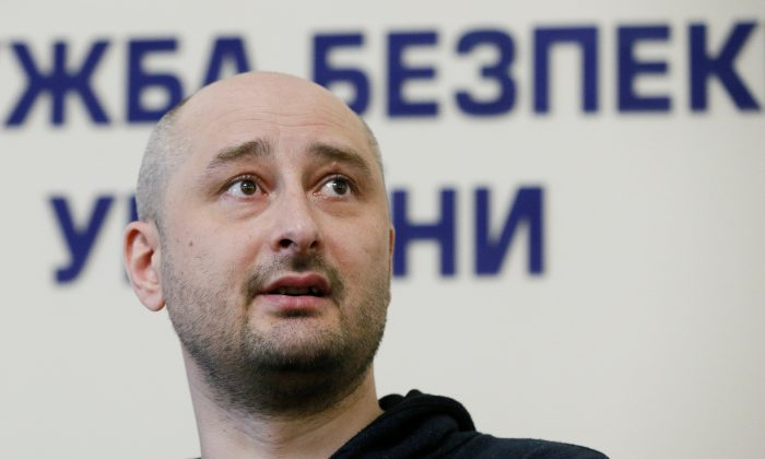 Russian journalist Arkady Babchenko, who was reported murdered in the Ukrainian capital on May 29, attends a news briefing by the Ukrainian state security service in Kiev, Ukraine May 30, 2018. (Reuters/Valentyn Ogirenko)