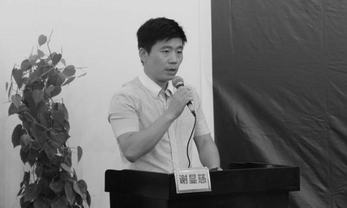 Xie Xianci (Screenshot via Baidu.com)