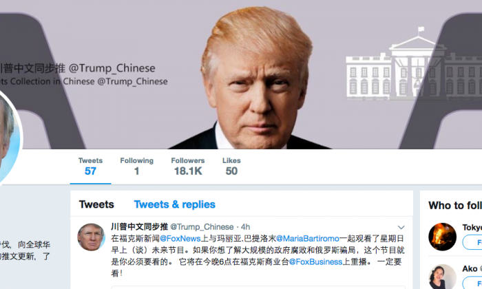 An unofficial Chinese version of U.S. President Donald Trump's Twitter account. (Screenshot via Twitter)