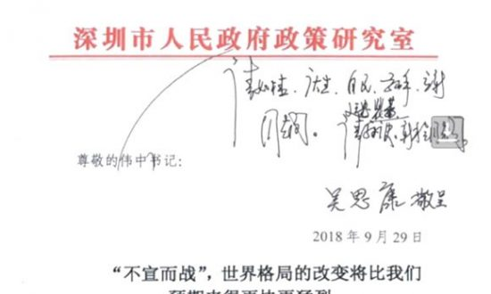 Leaked Document Advises Chinese Regime on Fighting New Cold War