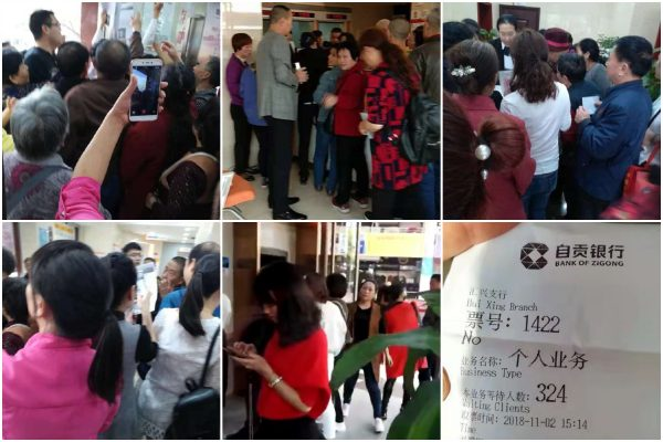 Photos uploaded onto social media of the customer lines at Bank of Zigong branches in Sichuan Province. The last photo is a customer's queue ticket for customer service.