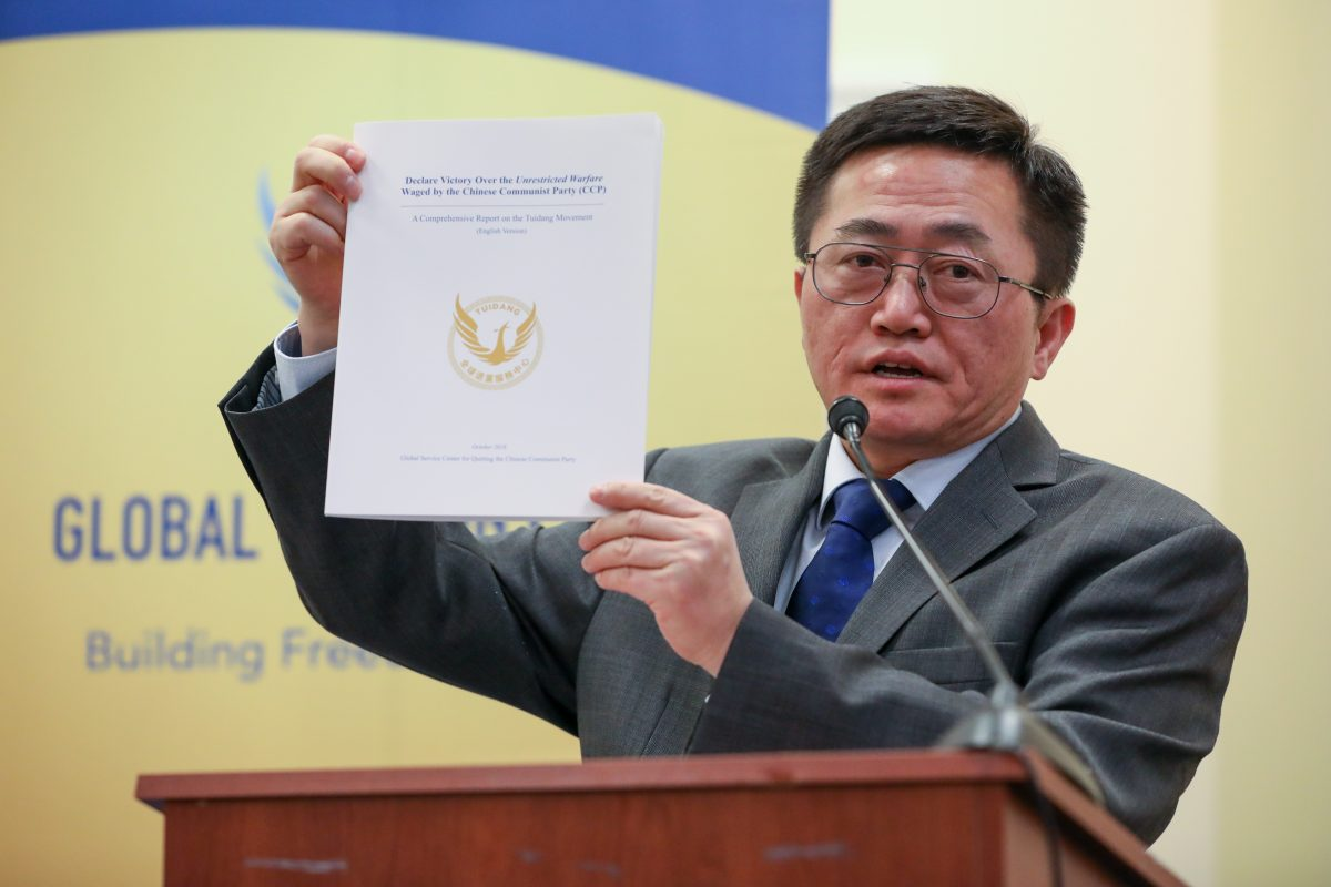 Charles Lee, director of public awareness at the Tuidang Center, speaks at the Deteriorating Human Rights and Tuidang Movement in China forum on Capitol Hill in Washington on Dec. 4, 2018. (Samira Bouaou/The Epoch Times)