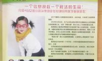 Chinese Health Company Quanjian Faces Second Suit in Cancer Death of Young Girl