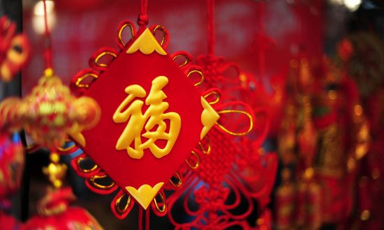 """Many Chinese families display this auspicious Chinese character on their doors during the Chinese New Year. The character means """"blessing,"""" or """"good fortune,"""" and is pronounced """"fu."""" (The Epoch Times)"""