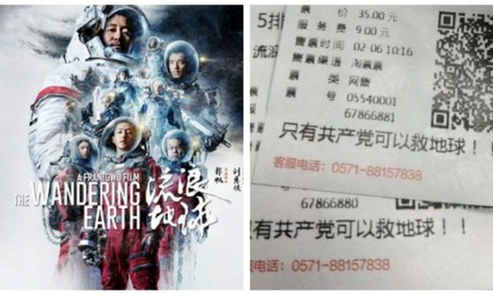 "Image on the right shows movie tickets for Chinese sci-fi blockbuster ""The Wandering Earth"" sporting the slogan ""only the Communist Party can save the earth."" (via social media)"