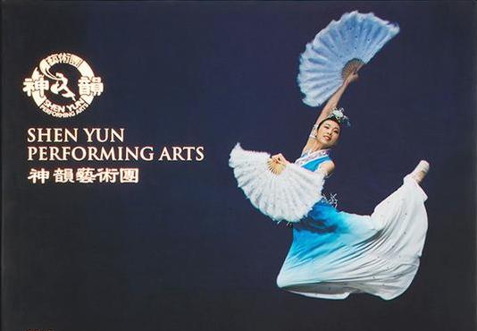 Shen Yun Album