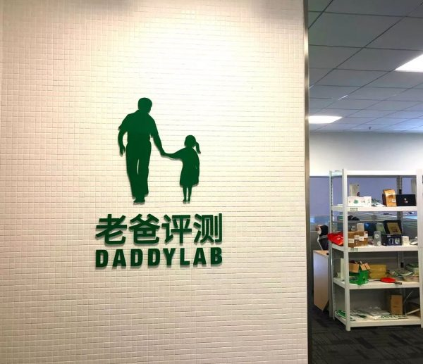 Daddy Lab sign