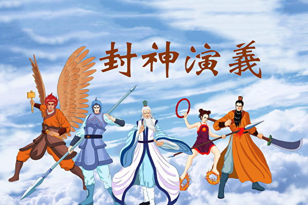 Investiture of the Gods (Art created by Zhi Jing/The Epoch Times)